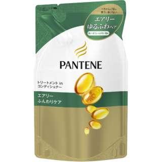 PANTENE(パンテーン) エアリーふんわりケア トリートメントコンディショナー つめかえ用 300g〔リンス・コンディショナー〕
