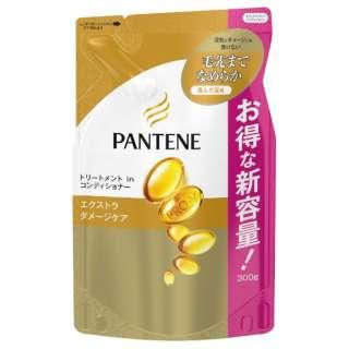 PANTENE(パンテーン) エクストラダメージケア トリートメントコンディショナー つめかえ用 300g〔リンス・コンディショナー〕