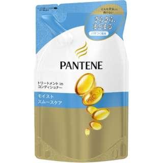 PANTENE(パンテーン) モイストスムースケア トリートメントコンディショナー つめかえ用 300g〔リンス・コンディショナー〕