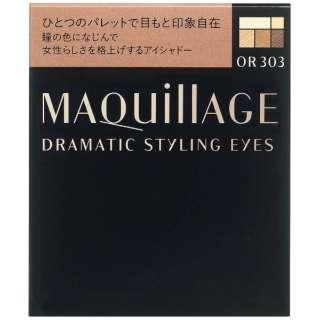 MAQuillAGE(マキアージュ) ドラマティックスタイリングアイズ OR303(オレンジキャラメル)[アイブロウ]