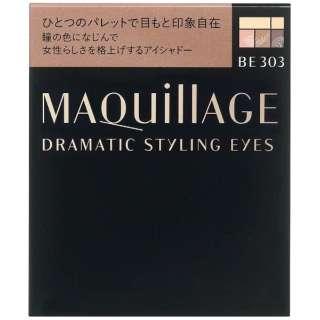 MAQuillAGE(マキアージュ) ドラマティックスタイリングアイズ BE303(リッチカフェラテ)[アイブロウ]