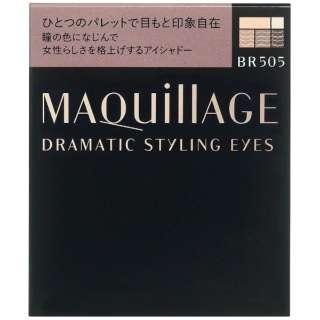MAQuillAGE(マキアージュ) ドラマティックスタイリングアイズ BR505(ショコラカプチーノ)[アイブロウ]