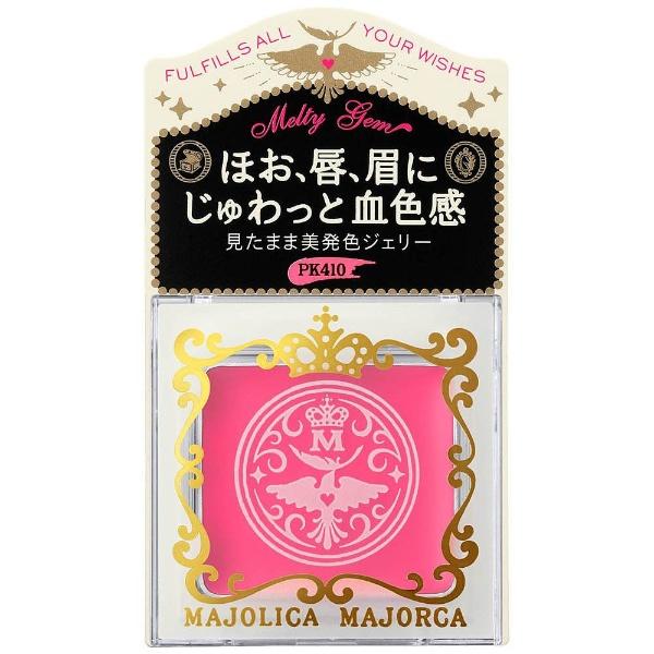 資生堂 マジョリカマジョルカ メルティージェム PK410 1.5g