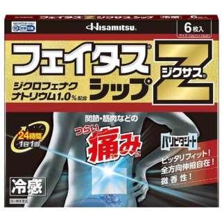 【第2類医薬品】 フェイタスZジクサスシップ(6枚)
