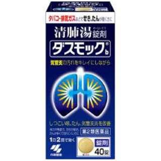 【第2類医薬品】 ダスモックb(錠剤)(40錠)〔せき止め・去痰(きょたん) 〕