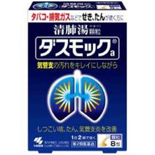 【第2類医薬品】 ダスモックa(顆粒)(8包)〔せき止め・去痰(きょたん) 〕