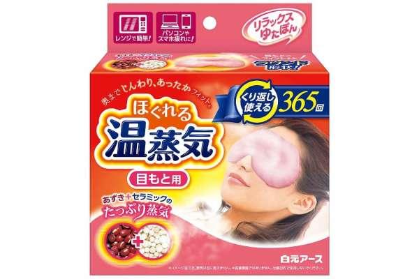 アイマスクのおすすめ16選 白元「リラックスゆたぽん 目もと用 ほぐれる温蒸気」