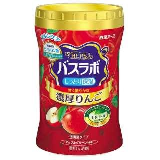 HERS(バスラボ)ボトル 濃厚りんごの香り(640g) [入浴剤]