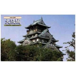 1/700 建物シリーズ No.4 大阪城
