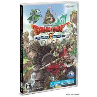 オンライン 〔Windows版〕ドラゴンクエストX 5000年の旅路 遥かなる故郷へ