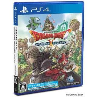 ドラゴンクエストX 5000年の旅路 遥かなる故郷へ オンライン【PS4ゲームソフト】