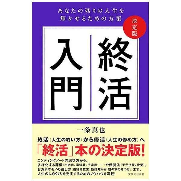 【単行本】決定版終活入門
