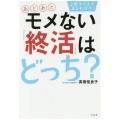 """[book] Which is """"shukatsu"""" where does not have mome in the future?"""