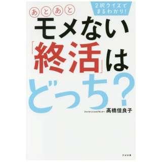 【単行本】あとあとモメない「終活」はどっち?