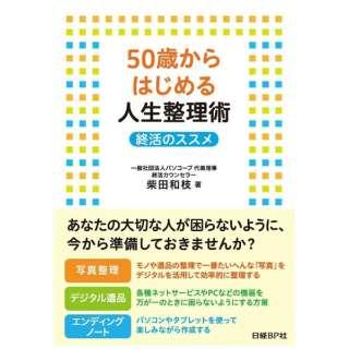 【単行本】50歳からはじめる人生整理術終活のススメ