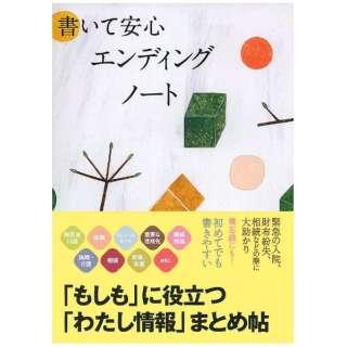 【単行本】書いて安心エンディングノート