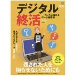 【ムック本】デジタル終活-もしもに備えるデータ管理術