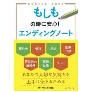 【単行本】もしもの時に安心!エンディングノート