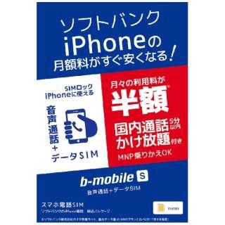 """软银iPhone版的""""b-mobile S智能手机电话SIM""""申请组件 ※SIM卡后来发送BS-IPN-OSV-P"""