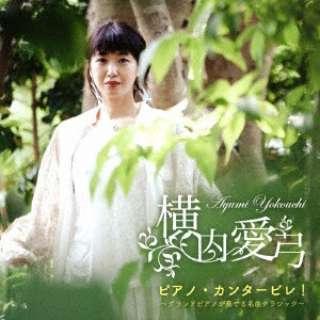 横内愛弓/ピアノ・カンタービレ!~グランドピアノが奏でる名曲クラシック~ 【CD】