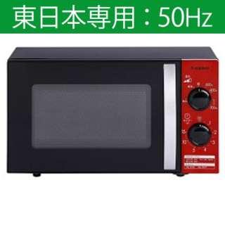 WDR-1750B 電子レンジ ブラック [17L /50Hz(東日本専用)]