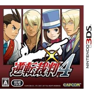 逆転裁判4【3DSゲームソフト】