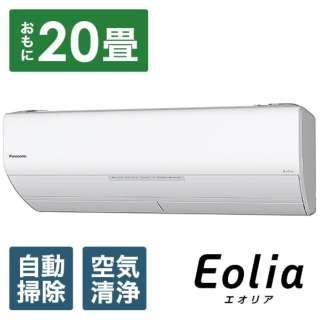 CS-X638C2-W エアコン 2018年 Eolia(エオリア) Xシリーズ クリスタルホワイト [おもに20畳用 /200V]