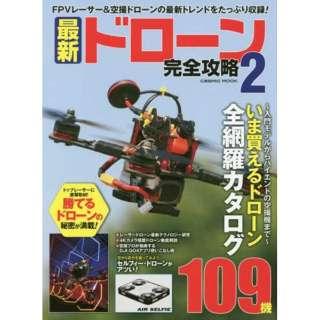 【ムック本】最新ドローン 完全攻略2 FPVレーサー&空撮ドローンの最新トレンドをたっぷり収録!