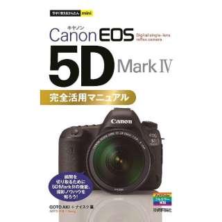 【単行本】EOS 5D MarkIV 完全活用マニュアル