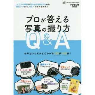 【ムック本】プロが答える写真の撮り方Q&A 知りたいことがすぐわかる100問100答!