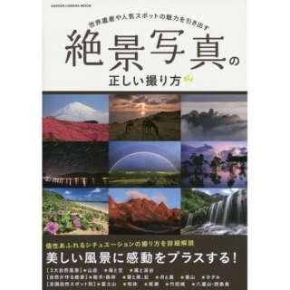 【ムック本】世界遺産や人気スポットの魅力を引き出す 絶景写真の正しい撮り方
