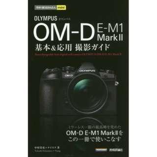 【単行本】OM-D E-M1 MarkII 基本&応用撮影ガイド