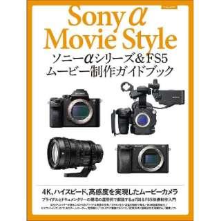 【ムック本】Sony α Movie Style ソニーαシリーズ&FS5ムービー制作ガイドブック