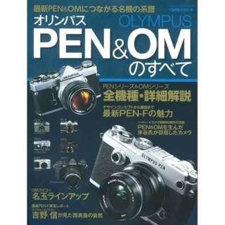 【ムック本】OLYMPUS PEN&OMのすべて