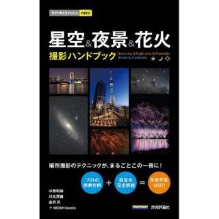 【単行本】星空&夜景&花火 撮影ハンドブック 暗所撮影のテクニックが、まるごとこの一冊に!