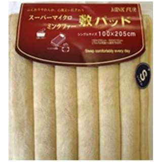 【敷パッド】スーパーマイクロミンクファー セミダブルサイズ(120×205cm/ベージュ)