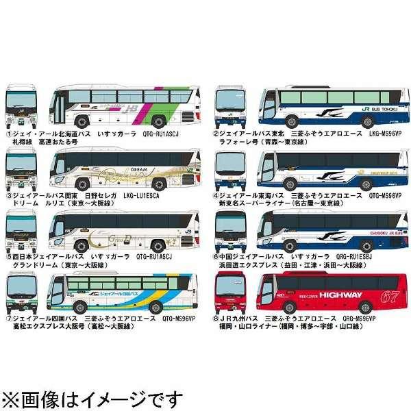 ザ・バスコレクション JRバス30周年記念8社セット トミーテック TOMY ...