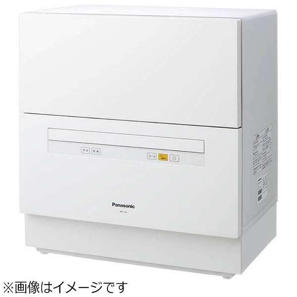 NP-TA1 食器洗い乾燥機 ホワイト [5人用]