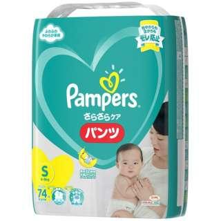 Pampers(パンパース) さらさらパンツ Sサイズ(4kg-8kg)  74枚
