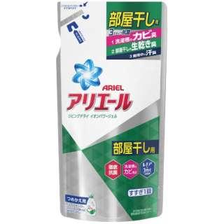 ARIEL(アリエール)リビングドライ イオンパワージェル つめかえ用 (720g) 〔衣類用洗剤〕