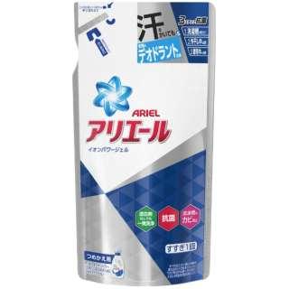 ARIEL(アリエール)イオンパワージェル サイエンスプラス つめかえ用 (720g) 〔衣類用洗剤〕