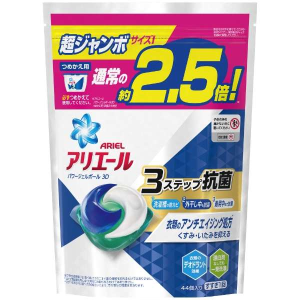 ARIEL(アリエール)パワージェルボール3D つめかえ用 超ジャンボ (44個入) 〔衣類用洗剤〕