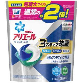 ARIEL(アリエール)パワージェルボール3D つめかえ用 超特大サイズ (34個入) 〔衣類用洗剤〕