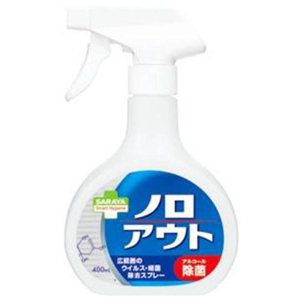 スマートハイジーン ノロアウト ウイルス・細菌除菌スプレー 400ml