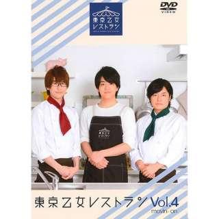 東京乙女レストラン Vol.4 【DVD】