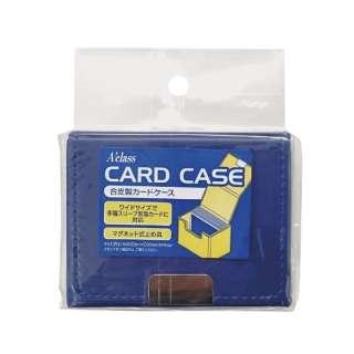 合皮製カードケース ブルー
