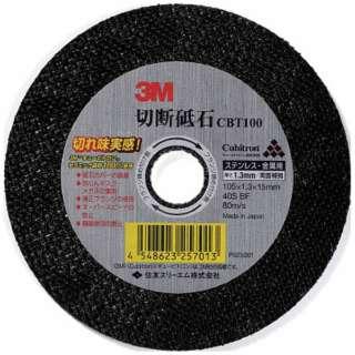 切断砥石 CBT100 100X1.3X15mm