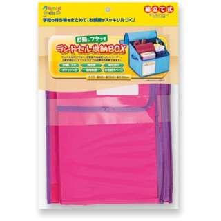 ランドセル収納BOX STB01P (ピンク)
