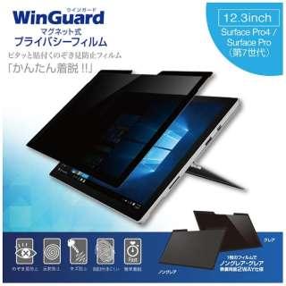 Surface専用 マグネット式プライバシーフィルム Win Guard for SurfacePRO4/Surface(7th) WIGSP12PF