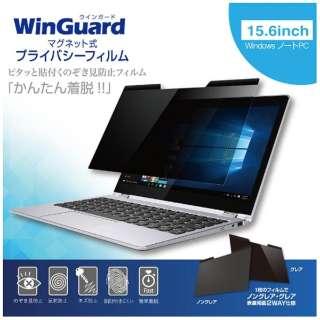Windows Laptop用 マグネット式プライバシーフィルム Win Guard for WindowsNote 15.6インチ WIG15PF